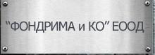 Фондрима и Ко ЕООД
