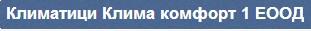 КЛИМА КОМФОРТ 1