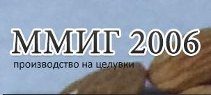 ММИГ 2006