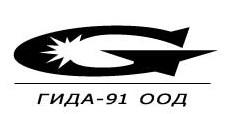 ГИДА-91