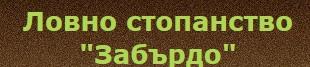 ЛОВНО СТОПАНСТВО ЗАБЪРДО