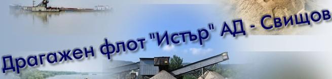 ДРАГАЖЕН ФЛОТ ИСТЪР