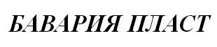 БАВАРИЯ ПЛАСТ ЕООД