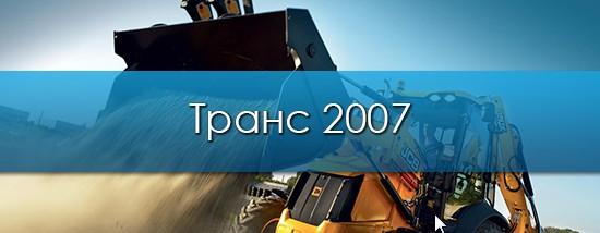 ТРАНС  2007