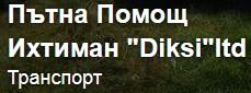 ПЪТНА ПОМОЩ ИХТИМАН DIKSI