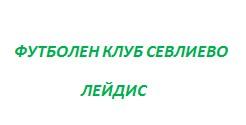ФУТБОЛЕН КЛУБ СЕВЛИЕВО ЛЕЙДИС