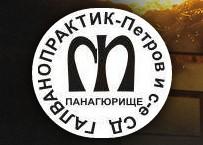 Галванопрактик - ПЕТРОВ СЪДРУЖИЕ СД