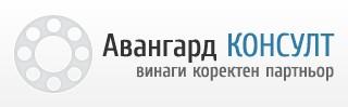 АВАНГАРД КОНСУЛТ