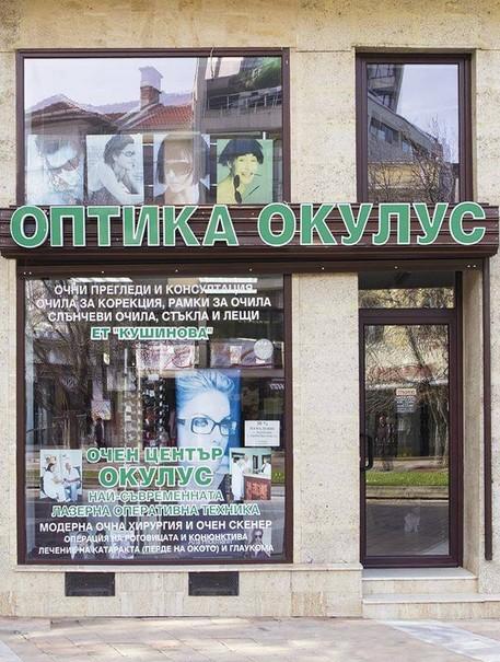 ОПТИКА ОКУЛУС-КУШИНОВА
