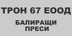 Трон 67 ЕООД