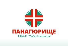 МБАЛ Събо Николов
