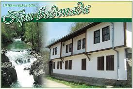 Старинна къща за гости При водопада