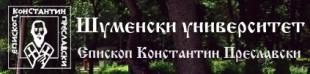 Шуменски Университет Епископ Константин Преславски