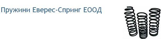Пружини Еверес-Спринг