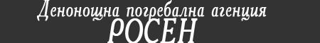 Погребална агенция Росен