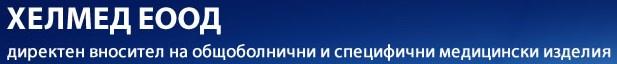 ХЕЛМЕД БЪЛГАРИЯ ЕООД