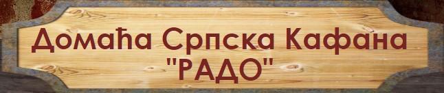 Домашна сръбска кафана Радо